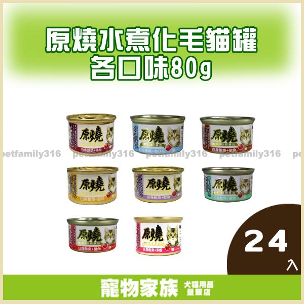 寵物家族-原燒水煮化毛貓罐各口味80g*24入