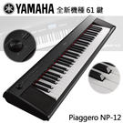 【非凡樂器】YAMAHA山葉 NP12 標準61鍵攜帶式電子琴 / 黑色 / 公司貨保固