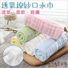 嬰兒紗布巾 全棉圍兜六層30*30口水巾...