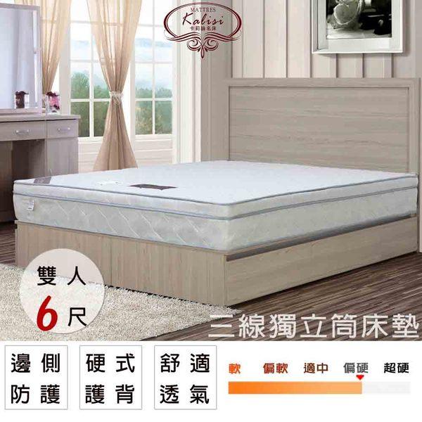 【UHO】Kailisi卡莉絲名床~ 日式和風三線6尺雙人加大硬式護背 獨立筒床墊 免運