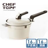 【韓國Chef Topf】La Petite 堆疊鍋具3件組-16公分