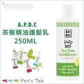 Pet's Talk~日本A.P.D.C.茶樹精油護髮乳250ML 另有大容量可參考