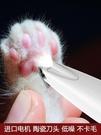 寵物剃毛器 寵物狗狗剃腳毛器腳底修腳毛靜音貓咪用品電推剪泰迪剃毛神器【快速出貨八折鉅惠】