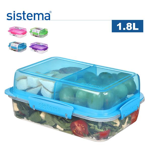 開學季【sistema】紐西蘭進口to go系列可收納分層分隔保鮮盒1.8L(顏色隨機)