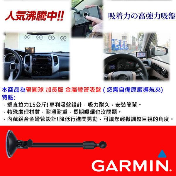 garmin nuvi 1370T 2567T Drive 51 2465T 57 52 40 drive assist DriveSmart 50 1450 2555 3590 1480長蛇管吸盤