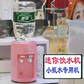 飲水機迷你飲水機臺式冷熱飲水機迷你型小型可加熱飲水機送桶家用礦泉水 LX 智慧e家