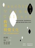 教導視覺文化:課程、美學及藝術的社會生活
