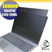 【Ezstick】Lenovo S145 15 IWL 筆記型電腦防窺保護片 ( 防窺片 )