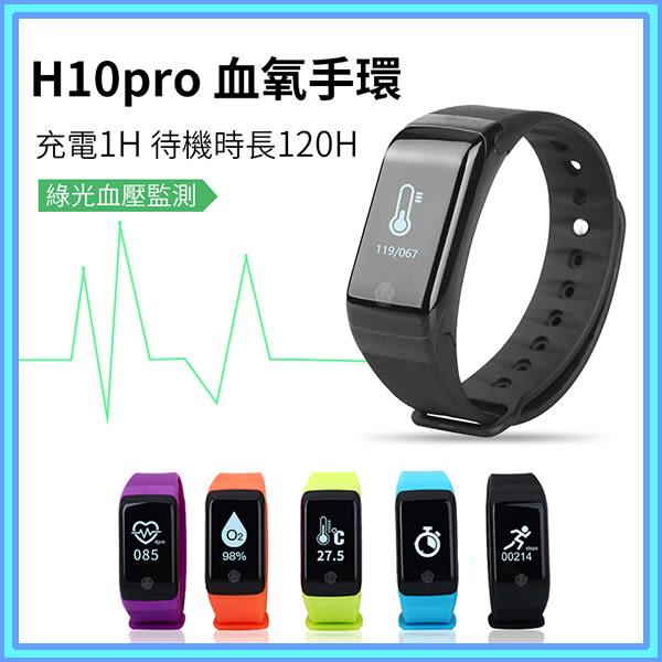 【現貨】智能手錶  H10 Pro 計步功能  運動手環 心率錶 健康睡眠監測 來電鬧鐘提醒 遠程拍照