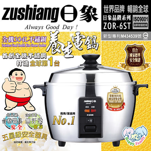 【Zushiang 日象】ZOR-6ST 6人份全機304L不鏽鋼養生電鍋【全新原廠公司貨】