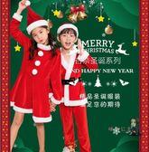 聖誕裝 聖誕節服裝女兒童高端金絲絨可愛套裝男童演出衣服表演活動聖誕裝 2色