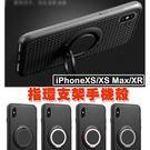 蘋果 iPhone XS Max XR 磁扣 懶人 指環扣 一體式 防摔防丟 車用磁吸 支架 軟殼 手機殼 BOXOPEN
