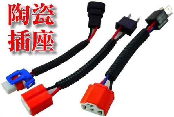 【吉特汽車百貨】對插型陶瓷插座 免接線 免剪線 保護線組 H4 H7 9006 大燈規格 大燈線組 耐高溫