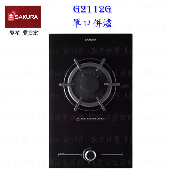 【PK廚浴生活館】 高雄 櫻花牌 瓦斯爐 G2112G 單口併爐 黑色強化玻璃