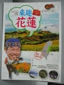 【書寶二手書T1/旅遊_QHI】林龍的寶島旅行箱系列2-來趣花蓮:你的台灣旅遊夢想…