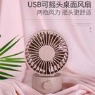 無印同款旋轉搖頭小風扇USB雙葉創意桌面電風扇迷你靜音學生宿舍 3C優購