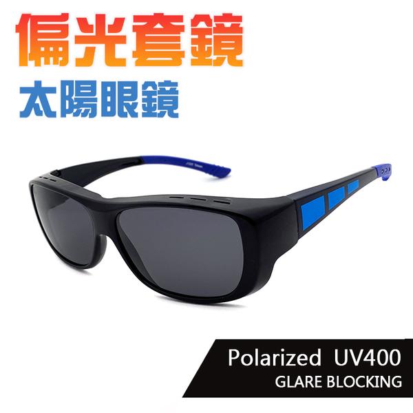 MIT時尚偏光套鏡 經典藍 僅22克超輕量免脫眼鏡太陽眼鏡 防滑 防眩光反光 抗UV400 檢驗合格
