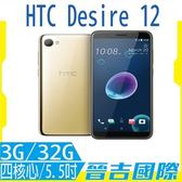 【晉吉國際】HTC Desire 12 3G+32GB MediaTek MT6739 5.5吋