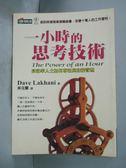 【書寶二手書T4/心理_GNH】一小時的思考技術_DaveLakhani