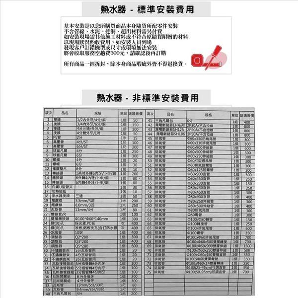 (含標準安裝)櫻花【DH2460】數位式24公升無線遙控智能恆溫(與DH2460同款)熱水器數位式