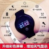 手錶運動多功能手錶男潮流智慧簡約氣質電子錶女學生觸屏新概念黑科 快速出貨