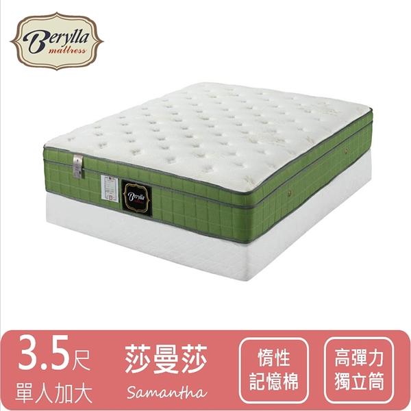現貨 床墊推薦 [貝瑞拉名床] 莎曼莎獨立筒床墊-3.5尺