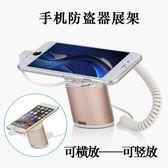 手機防盜器手機防盜器展示架華為體驗柜臺蘋果平板電腦鎖ipad充電架托報警器  走心小賣場