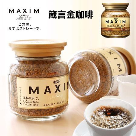 日本暢銷 AGF Maxim 箴言金咖啡 80g 金罐 箴言咖啡 即溶咖啡 咖啡 沖泡