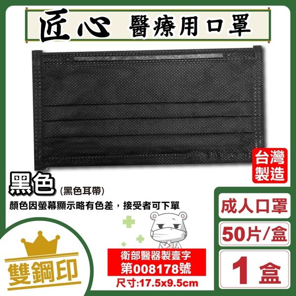匠心 雙鋼印 成人醫療口罩 (黑色) 50入/盒 (台灣製造 CNS14774) 專品藥局【2016809】