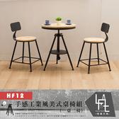 微量元素手感工業風美式桌椅組一桌二椅HF12 桌椅餐桌椅組【多瓦娜】