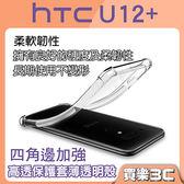 現貨 HTC U12+ 超透保護套 TPU,超透光保護套,四角加強包邊防摔款、完整包覆,HTC U12 Plus