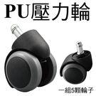 【 IS空間美學 】PU壓力輪(1組5入...