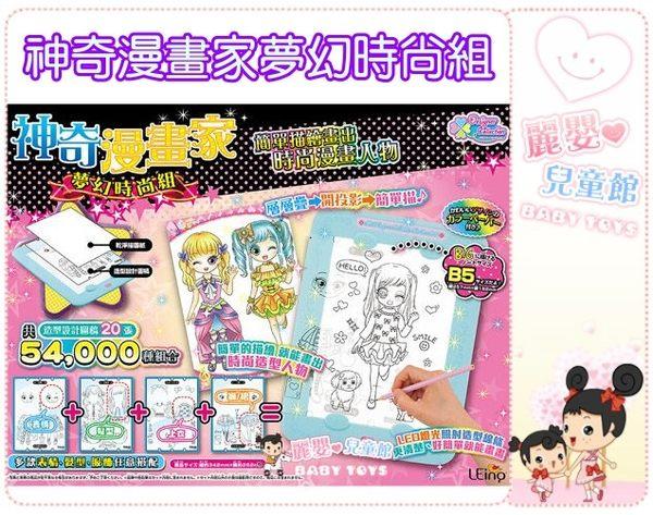 麗嬰兒童玩具館~日本 PINOCCHIO-神奇漫畫家夢幻時尚組.簡單描繪就能畫出可愛造型人物