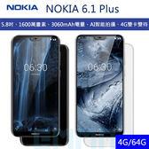 送玻保【3期0利率】Nokia 6.1 Plus 5.8吋 4G/64G 1600萬畫素 3060mAh電量 AI智能拍攝 雙卡雙待 智慧型手機