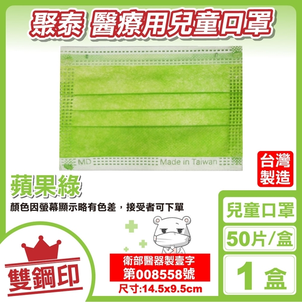 聚泰 聚隆 雙鋼印 兒童醫療口罩 醫用口罩 (蘋果綠) 50入/盒 (台灣製 CNS14774) 專品藥局【2017307】