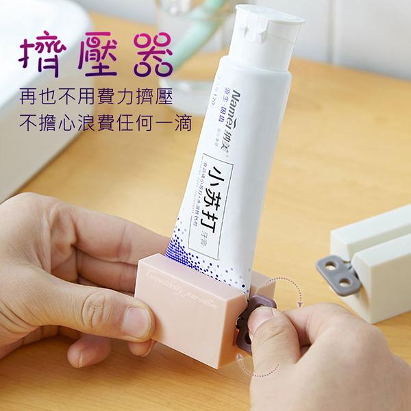 【牙膏擠壓器】滾動式擠牙膏器 洗面乳保養乳 懶人神器