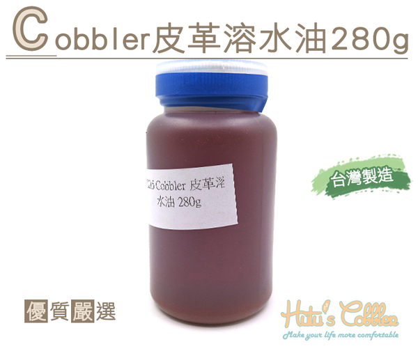 糊塗鞋匠 優質鞋材 L215 Cobbler皮革溶水油280g 基礎油 乳化劑 油性劑