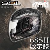 [預購送電鍍藍鏡片]SOL 69S(68Sll) 啟示錄 黑紅 全罩 安全帽 再送好禮2選1