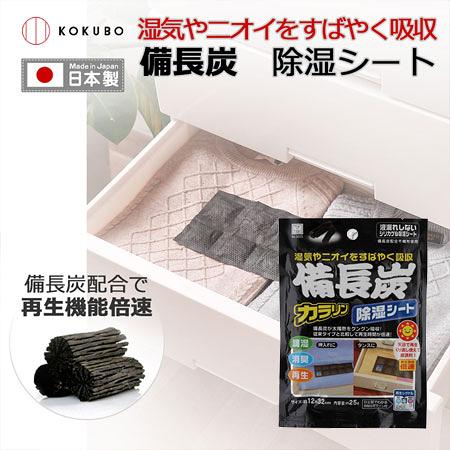 日本 KOKUBO 小久保 備長炭除濕劑 25g 乾燥 除溼 防潮 除濕 除臭 除濕劑 除溼劑 可重複使用