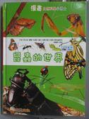 【書寶二手書T2/動植物_ZGM】昆蟲生態大觀_李光雄文; 朴鐘官圖; Sushi譯