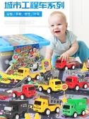 玩具回力車 寶寶工程玩具車兒童男孩子慣性回力消防小汽車挖掘機套裝1-3周歲2【免運】