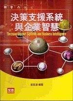 二手書《決策支援系統與企業智慧─Decision Support Systems and Business Intelligence 》 R2Y 9577295584