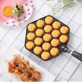 章魚小丸子鍋家用章魚燒烤盤工具做章魚櫻桃小丸子機鵪鶉蛋 樂芙美鞋
