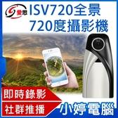 【免運+3期零利率】全新 IS愛思 ISV720買一送一 全景720度網路攝影機 即時連線