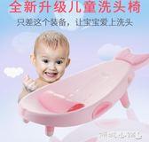 兒童洗髮椅 兒童洗頭躺椅寶寶洗頭神器小孩洗頭床家用可折疊洗發凳加大號女童 傾城小鋪