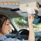 車載紙巾盒架創意掛式抽紙盒車上掛遮陽板椅背商務面紙 『洛小仙女鞋』YJT