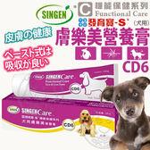 【培菓平價寵物網 】發育寶-S》CD6犬用膚樂美營養膏-120g