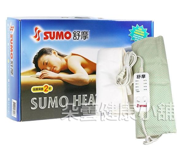 舒摩熱敷墊SUMO舒摩 20x20 ㄇ型肩頸用熱敷墊 濕熱電毯**朵蕓健康小舖**