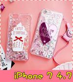 【萌萌噠】iPhone 7  (4.7吋) 日韓 愛心冰淇淋流沙閃粉保護殼 全包軟邊+硬背板 手機殼 附掛繩