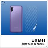 三星 M11 碳纖維 背膜 軟膜 背貼 後膜 保護貼 透明 手機貼 手機膜 防刮 造型 保護膜 背面保護貼